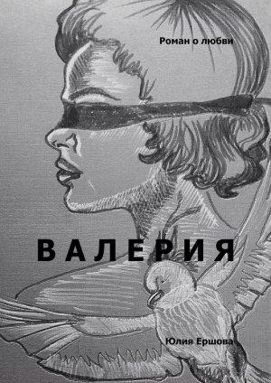 Юлия Ершова. Валерия. Роман олюбви
