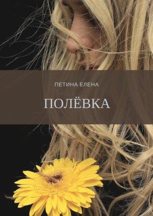 Елена Петина. Полёвка