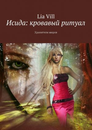 Lia Vill. Исида: кровавый ритуал. Хранители миров