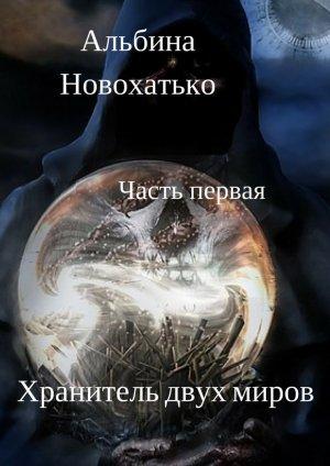 Альбина Новохатько. Хранитель двух миров. Часть первая