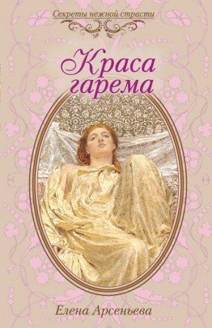 Елена Арсеньева. Краса гарема