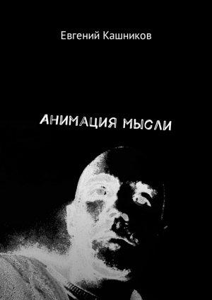 Евгений Кашников. Анимация мысли
