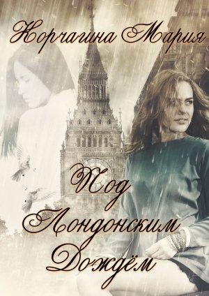Мария Корчагина. Под лондонским дождём