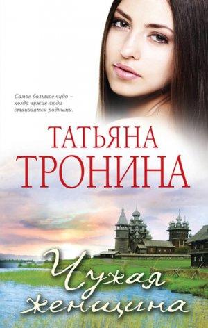 Татьяна Тронина. Чужая женщина