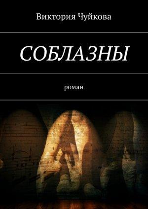 Виктория Чуйкова. Соблазны. Роман