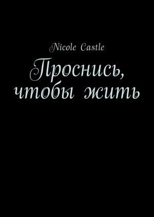 Nicole Castle. Проснись, чтобы жить