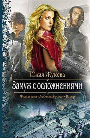 Юлия Жукова. Замуж с осложнениями