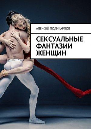 Алексей Поликарпов. Сексуальные фантазии женщин