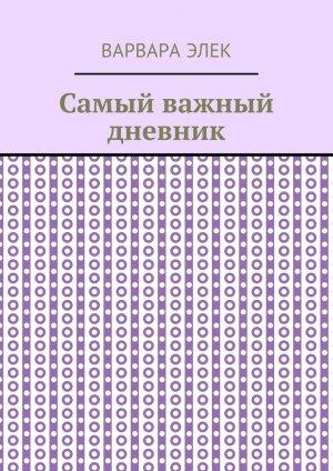 Варвара Элек. Самый важный дневник