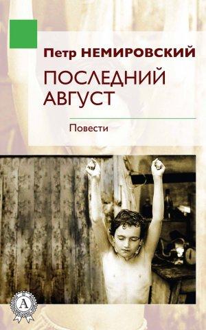 Петр Немировский. Последний август