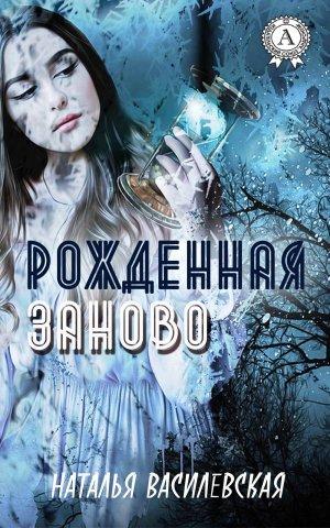 Наталья Василевская. Рожденная заново