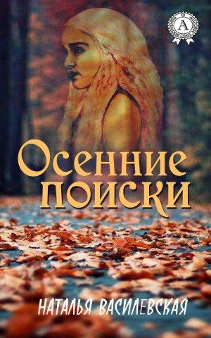 Наталья Василевская. Осенние поиски