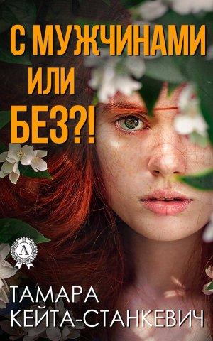 Тамара Кейта-Станкевич. С мужчинами или без?!