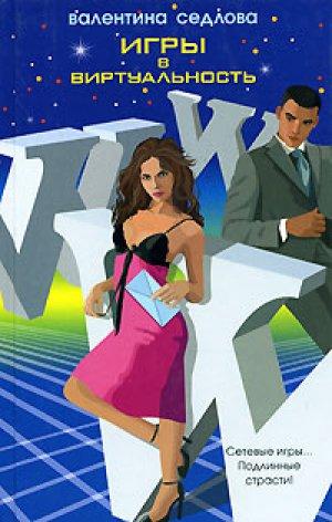 Валентина Седлова. Игры в виртуальность