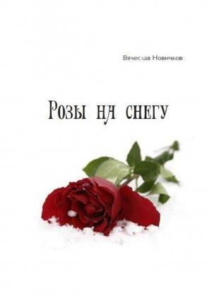 Вячеслав Новичков. Розы на снегу