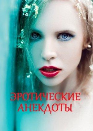 Стефания Лукас. Эротические анекдоты