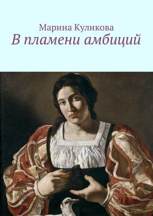 Марина Куликова. В пламени амбиций