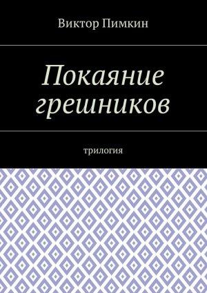 Виктор Пимкин. Покаяние грешников. Трилогия