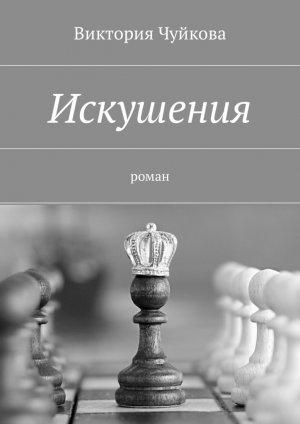 Виктория Чуйкова. Искушения. Роман