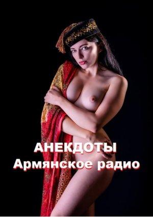 Стефания Лукас. Анекдоты. Армянское радио