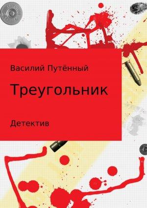 Василий Путённый. Треугольник