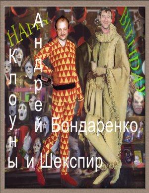 Андрей Бондаренко. Клоуны и Шекспир