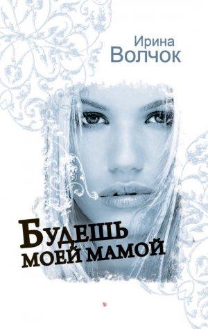 Ирина Волчок. Будешь моей мамой