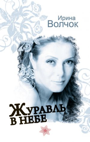 Ирина Волчок. Журавль в небе