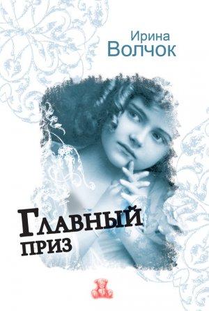 Ирина Волчок. Главный приз