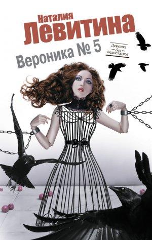 Наталия Левитина. Вероника № 5