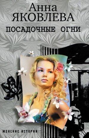 Анна Яковлева. Посадочные огни