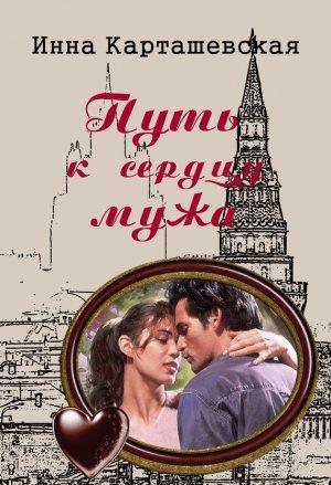 Ирина Карташевская. Путь к сердцу мужа