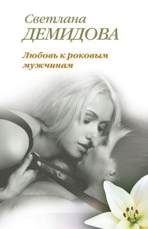 Светлана Демидова. Любовь к роковым мужчинам