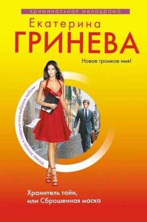 Екатерина Гринева. Хранитель тайн, или Сброшенная маска