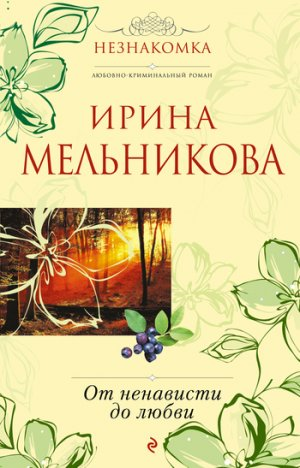 Ирина Мельникова. От ненависти до любви