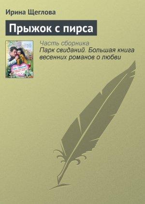 Ирина Щеглова. Прыжок с пирса