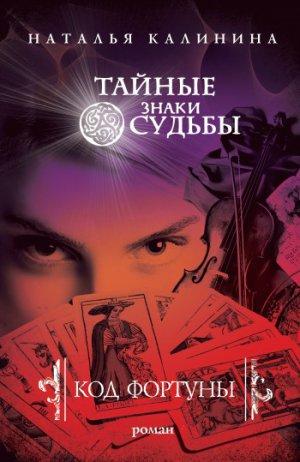 Наталья Калинина. Код фортуны