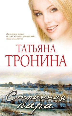 Татьяна Тронина. Странная пара