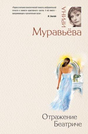 Ирина Муравьева. Отражение Беатриче