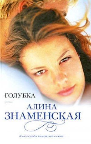 Алина Знаменская. Голубка
