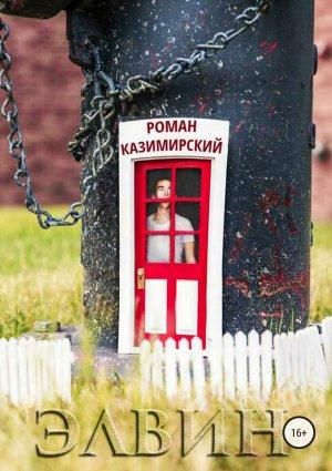 Роман Казимирский. Элвин