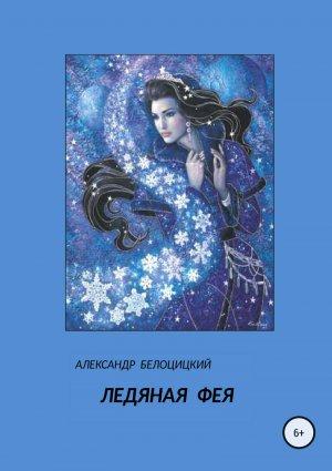 Александр Белоцицкий. Ледяная фея