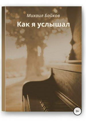 Михаил Байков. Как я услышал