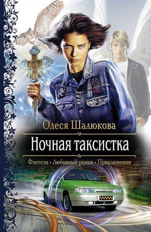 Олеся Шалюкова. Ночная таксистка