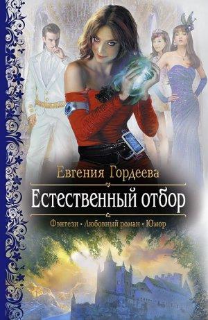 Евгения Гордеева. Естественный отбор