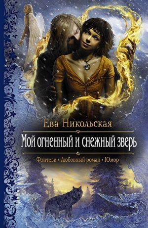 Ева Никольская. Мой огненный и снежный зверь