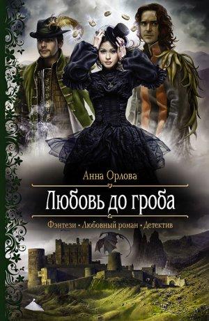 Анна Орлова. Любовь до гроба