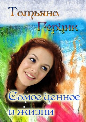 Татьяна Герцик. Самое ценное в жизни