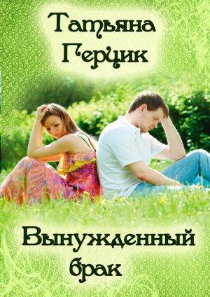 Татьяна Герцик. Вынужденный брак