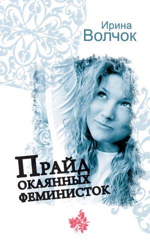 Ирина Волчок. Прайд окаянных феминисток